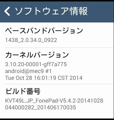Screenshot_20141228_2